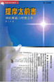 MDP0154 提摩太前書--神的真道乃牧會之本 1 Timothy: God;s Word is the Essence of Pastoring *低庫存*