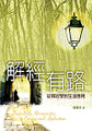 9781565821903 解經有路--從釋經學到生活應用 FROM BIBLE HERMENEUTICS TO EXEGESIS AND APPLICATION