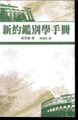 TD0166 新約鑑別學手冊 Handbook of New Testament Criticism