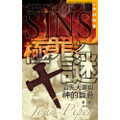TD3708 極罪之謎:滔天大罪與神的旨意 Spectacular Sins: and Their Global Purpose in the Glory of Christ