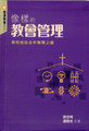 像樣的教會管理 - 教牧信徒合作無間之道 Church Management Make Sense: A Partnership of Pastors and Lay Leaders