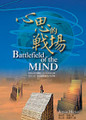 心思的戰場 Battlefield of the Mind