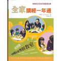全家讀經一年通--教導孩子生命中最重要的事 Read with Me: 365 Family Readings Giving an Overview of the Bible