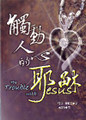 觸動人心的耶穌 The trouble with Jesus