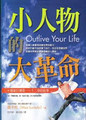 A1377 小人物的大革命 Outlive Your Life