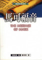 聖經信息系列--馬可福音 THE MESSAGE OF MARK THE MYSTERY OF FAITH