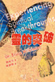 TD0353 靈的突破 Experiencing Spiritual Breakthoughs