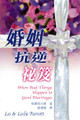 TD0518 婚姻抗逆秘笈 When bad things happen to good marriage