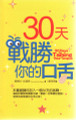 30天戰勝你的口舌 30 Days to Taming Your Tongue