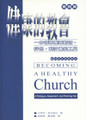 PT0039 健康的教會實踐篇  Becoming Health Church Workbook