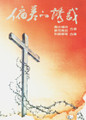 偏差的誘惑 The Seduction of Christianity