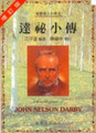SA2224 達秘小傳 A brief biography of John Nelson Darby