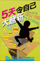 TD2333 5天令自己大翻新 Have a New You by Friday: How to Accept Yourself, Boost Your Confidence & Change Your Life in 5 Days