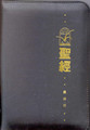 CCT1173  聖經.靈修版.黑色皮面拉鏈.金邊.袖珍本 Chinese Life Application Bible (Black Leather Zipper Gilt Edge)