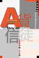 TD3712 A貨信徒 The Christian Atheist