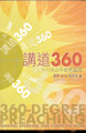 TD0228 講道360——上帝的道必不徒然返回 360-Degree Preaching: Hearing, Speaking, and Living the Word