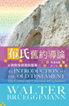 TD1409 布氏舊約導論:正典與基督教的想像 An Introduction to the Old Testament : The Canon and Christian Imagination