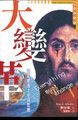 TD3704 大變革-當耶穌遇上全球危機 Everything Must Change: Jesus, Global Crisis, and a Revolution of Hope