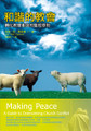 和諧的教會 - 轉化教會衝突的聖經原則 Making Peace: A Guide to Overcoming Church Conflict