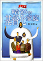 C382精彩的基督化家庭(增訂版) The Magnificent Christian Family