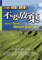 C443絕對 絕對 絕對不要放棄 Never Never Never Give Up