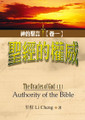 聖經的權威-神的聖言﹝卷一﹞  The Oracles of God(1)--Authority of the Bible