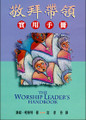 敬拜帶領實用手冊 The Worship Leader's Handbook
