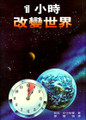 一小時改變世界 The Hour that Changes the World