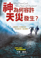 神為何容許天災發生?Why Does God Allow Natural Disasters?