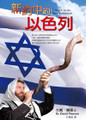 新約中的以色列 ISRAEL in the New Testament