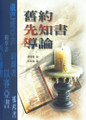 舊約先知書導論(平裝)  An Introduction to the Old Testament Prophet