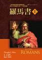 羅馬書註釋上下 A Complete Set of The Epistle to the Romans by Douglas J. Moo