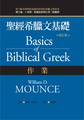 聖經希臘文作業 Basics of Biblical Greek: Workbook