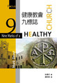 健康教會九標誌 Nine Marks of a Healthy Church