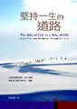 堅持一生的道路 The Will of God as a Way of Life