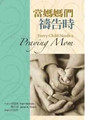 當媽媽們禱告時 Every Child Needs a Praying Mom