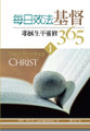 每日效法基督1 Daily Readings from the Life of Christ 1