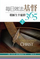 每日效法基督2 Daily Readings from the Life of Christ 2