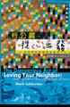TD3714 行公義,從心出發:用耶穌的眼睛關愛鄰舍 The Dangerous Act of Loving Your Neighbor: Seeing Others Through the Eyes of Jesus