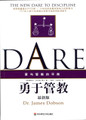 勇于管教 THE NEW DARE TO DISCIPLINE