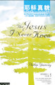 耶稣真貌 The Jesus I Never Knew