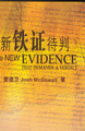 新铁证待判 (简体) Enidence That Demands a Verdict