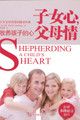 子女心,父母情--牧养孩子的心 Shepherding A Child's Heart  斷貨