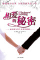 相爱的秘密 The Secret of Loving