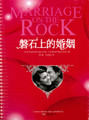 磐石上的婚姻 Marriage On The Rock