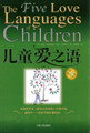 儿童爱之语 The Five Love Languages of Children