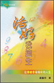 活好我這生 Living Out a Wise Life: Biblical Insights from the Book of Ecclesiastes *已斷版*