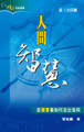 MDP0220 人間智慧--從箴言看如何活出信仰 Vivid Faithful Life in the Book of Proverbs