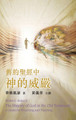 舊約聖經中神的威嚴 The majesty of God in the Old Testament: a guide for preaching and teaching *斷版*