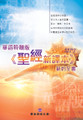 CD0003 華語版新約全書MP3 The Holy Bible Chinese New Verion New Testament (MP3/Mandarin)